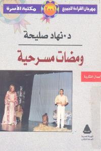 2dd1f 1589 - تحميل كتاب ومضات مسرحية pdf لـ د.نهاد صليحة