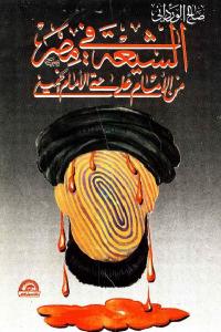 2e849 1522 - تحميل كتاب الشيعة في مصر من الإمام علي حتى الإمام الخميني pdf لـ صالح الورداني