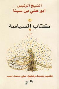 32242 1554 - تحميل كتاب السياسة pdf لـ ابن سينا