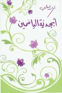 3483c 1409 - تحميل كتاب أبجدية الياسمين - شعر pdf لـ نزار قباني