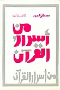 38e2c 1ddfb6b4 18a0 4ca6 b063 cc38085b44c0 - تحميل كتاب من أسرار القرآن pdf لـ مصطفى محمود