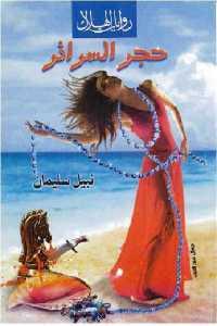 3aef5 977 - تحميل كتاب حجر السرائر - رواية pdf لـ نبيل سليمان