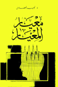 3ba57 998 - تحميل كتاب معيار المعيار pdf لـ د. نجيب الحصادي