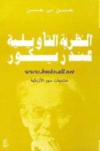 3c811 1145 - تحميل كتاب النظرية التأويلية عند ريكور pdf لـ حسن بن حسن