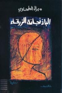 3caa7 1166 - تحميل كتاب الباذنجانة الزرقاء - رواية pdf لـ ميرال الطحاوي