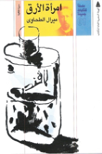 40391 1165 - تحميل كتاب امرأة الأرق pdf لـ ميرال الطحاوي