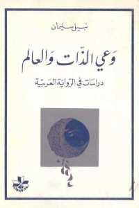 40eb0 976 - تحميل كتاب وعي الذات والعالم - دراسات في الرواية العربية pdf لـ نبيل سليمان