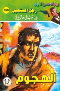 41515 9294691 - تحميل كتاب الهجوم - رواية pdf لـ د.نبيل فاروق