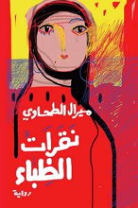 41eb7 1163 - تحميل كتاب نقرات الظباء pdf لـ ميرال الطحاوي