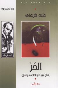 458bb 1132 - تحميل كتاب الحُرّ - إنسان بين خيار الفاجعة والفلاح pdf لـ علي شريعتي