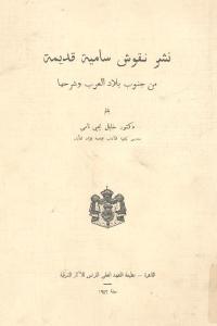 4612f 1057 - تحميل كتاب نشر نقوش سامية قديمة من جنوب بلاد العرب وشرحها pdf لـ دكتور خليل يحيى نامي