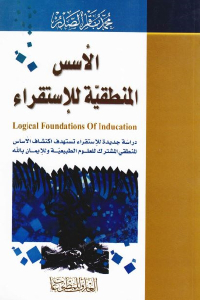 475ce 1514 - تحميل كتاب الأسس المنطقية للإستقراء pdf لـ محمد باقر الصدر