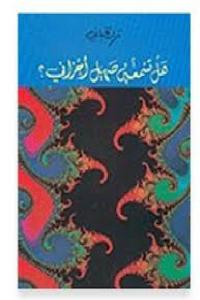 4bd75 1413 - تحميل كتاب هل تسمعين صهيل أحزاني ؟ - شعر pdf لـ نزار قباني