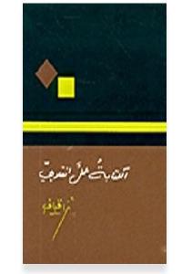 4d1f8 1407 - تحميل كتاب الكتابة عمل إنقلابي pdf لـ نزار قباني