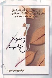 4ebff 1174 - تحميل كتاب 7 وجوه للحب pdf نبيل فاروق و مجموعة مؤلفين