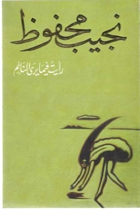 4ed32 0b065244 369b 45b4 ae68 04fd26085e2d - تحميل كتاب رأيت فيما يرى النائم - مجموعة قصصية pdf لـ نجيب محفوظ