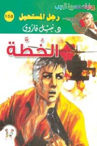 4f2a1 9294686 - تحميل كتاب الخطة - رواية pdf لـ د.نبيل فاروق