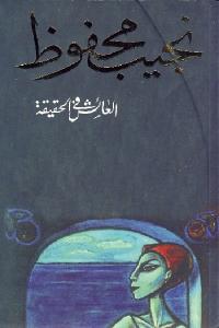 4fe85 2b39dc6a e69e 45bf 8f30 e61d2cc93670 - تحميل كتاب العائش في الحقيقة - رواية pdf لـ نجيب محفوظ