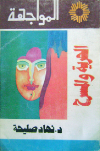 50b46 9940100 - تحميل كتاب الحرية والمسرح pdf لـ د.نهاد صليحة