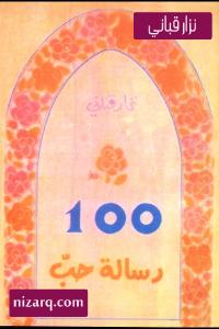 511ce 1395 - تحميل كتاب 100 رسالة حب - شعر pdf لـ نزار قباني