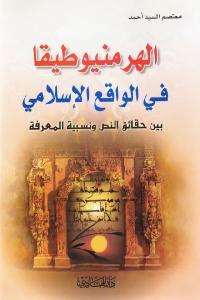 51ae1 1533 - تحميل كتاب الهرمنيوطيقا في الواقع الإسلامي pdf لـ معتصم السيد أحمد