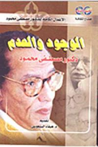529ec 6289eebe ef21 4994 9e8b f4903f121231 - تحميل كتاب الوجود والعدم pdf لـ دكتور مصطفى محمود