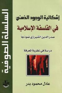 54d4d 1511 - تحميل كتاب إشكالية الوجود الذهني في الفلسفة الإسلامية - صدر الدين الشيرازي نموذجا pdf لـ عادل محمود بدر