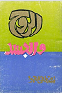 56266 e9c3b2e6 4443 4c2c a2ca a1563f5cc07f - تحميل كتاب الروح والجسد pdf لـ مصطفى محمود