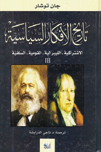 5bf4f 1507 - تحميل كتاب تاريخ الأفكار السياسية - الإشتراكية . الليبرالية . القومية . السلفيّة - 3 pdf لـ جان توشار
