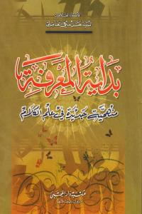 5f73d 1537 - تحميل كتاب بداية المعرفة - منهجية جديدة في علم الكلام pdf لـ السيد حسن مكي العاملي