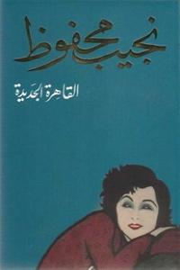 5f91a 8c5d11ab 69fa 4f6e b76c b8f2f837ddf4 - تحميل كتاب القاهرة الجديدة - رواية pdf لـ نجيب محفوظ