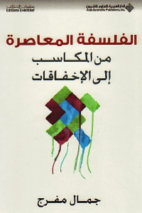61fce 1193 - تحميل كتاب الفلسفة المعاصرة من المكاسب إلى الإخفاقات pdf لـ جمال مفرج
