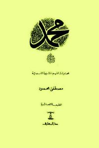 65331 876 - تحميل كتاب محمد (ص) - محاولة لفهم السيرة النبوية pdf لـ مصطفى محمود