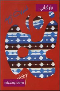 66bc6 1387 - تحميل كتاب طفولة نهد - شعر pdf لـ نزار قباني