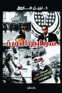 67805 12820757 - تحميل كتاب سيناريو الثورة - هذا ما حدث في 25 يناير pdf لـ د. نبيل فاروق