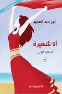 679e8 221 - تحميل كتاب أنا شهيرة - رواية pdf لـ نور عبد المجيد