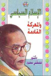 6a28e 885 - تحميل كتاب الإسلام السياسي والمعركة القادمة pdf لـ دكتور مصطفى محمود