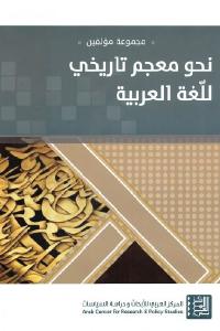 6b35e 1202 - تحميل كتاب نحو معجم تاريخي للغة العربية pdf لـ مجموعة مؤلفين