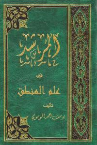 6bd9b 1527 - تحميل كتاب المرشد في علم المنطق pdf لـ يوسف أحمد الموسوي