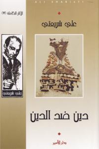 6c9ab 1110 - تحميل كتاب دين ضد الدين pdf لـ علي شريعتي
