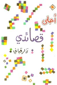 6c9c4 1040 - تحميل كتاب أحلى قصائدي - شعر pdf لـ نزار قباني