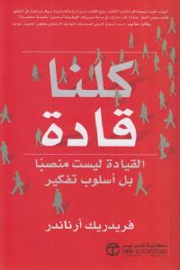 6d1b9 1494 - تحميل كتاب كلنا قادة - القيادة ليست منصبا بل أسلوب تفكير pdf لـ فريدريك أرناندر