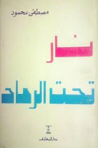 6fa76 2f478fd5 6323 4d2f b2c5 33bb908db5dc - تحميل كتاب نار تحت الرماد pdf لـ مصطفى محمود