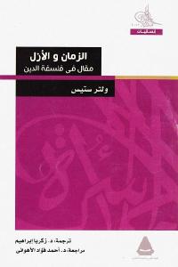 70a60 1187 - تحميل كتاب الزمان والأزل - مقال في فلسفة الدين pdf لـ ولتر ستيس