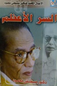 741be 850ba740 fb26 44dd bc50 f2f378dbabf7 - تحميل كتاب السر الأعظم pdf لـ دكتور مصطفى محمود