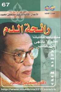 74aac 917 - تحميل كتاب رائحة الدم - مجموعة قصصية pdf لـ دكتور مصطفى محمود