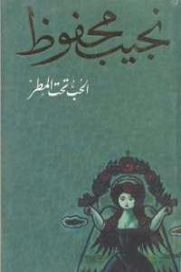 78500 ndfsadfsgha - تحميل كتاب الحب تحت المطر - رواية pdf لـ نجيب محفوظ