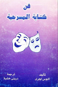 788be 1552 - تحميل كتاب فن كتابة المسرحية pdf لـ لابوس ايجرى