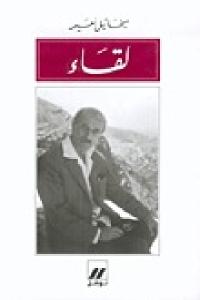 7cac4 6357009 - تحميل كتاب لقاء pdf لـ ميخائيل نعيمة