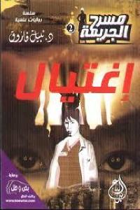 7de56 22823551 - تحميل كتاب إغتيال - رواية pdf لـ د. نبيل فاروق
